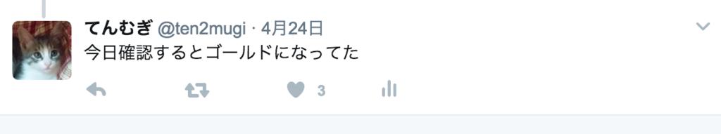 f:id:tenmugi:20170426190550p:plain